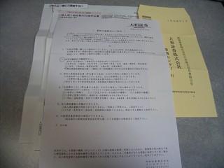 20091114_大和証券返却書類.jpg