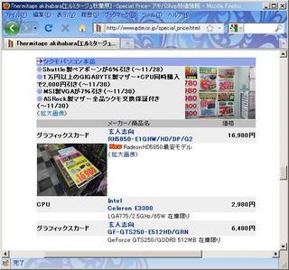 2010-11-14_hermitage_akihabara.jpg