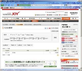 2010-11-15_NOMURA_JOY_入出金履歴.jpg
