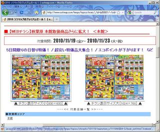 2010-11-20_sofmap.jpg