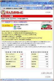 2010-11-23_えんため_スター為替_くりっく株365.jpg