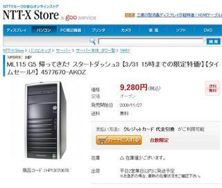 20100401_NTT-X_ML115G5_9280円.jpg