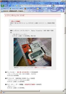 20100613_エプソンダイレクトプラザ.jpg