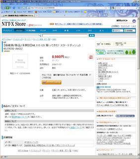 20100709_ML115G5_箱破損品販売ページ.jpg
