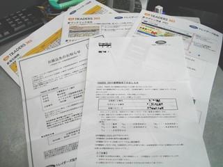 20101105_トレイダーズ証券_書類.jpg