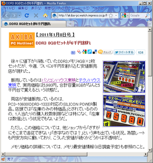 2011-01-08_AKIBA-PC-Hotline.png