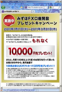 2011-01-12_みずほFX_02.png