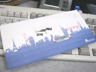 2011-01-25_フィリップファイナンシャルス簡易書留_01.jpg