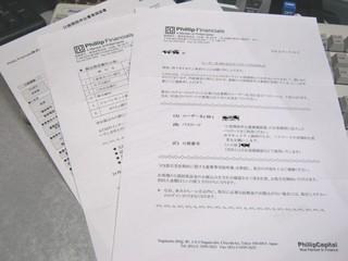 2011-01-25_フィリップファイナンシャルス簡易書留_02.jpg