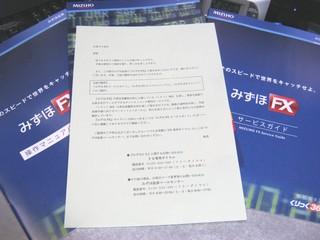 2011-02-01_みずほ_ゆうメール_02.JPG