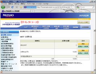 2011-03-30_みずほ証券_お客様情報_お預かり金.png