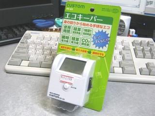 2011-06-24_エコキーパー_02.JPG