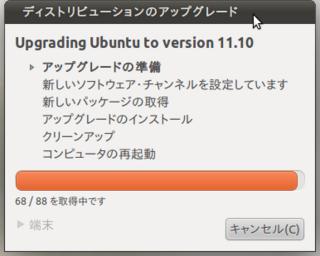 2011-10-16_Ubuntu1110_Upgrade_02.png