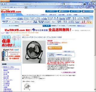 2011-11-11_ビックカメラ_USB扇風機_100円_01.png