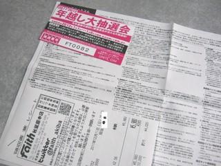 2012-01-01_Faith_抽選券.JPG