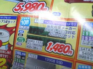 2012-01-03_ツクモ_チラシ.JPG