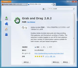 2012-04-27_Grab_and_Drag_01.png