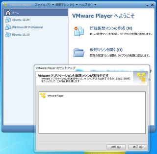 2012-05-04_VMwarePlayer403_02.png