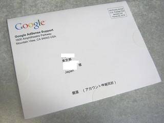 2012-05-24_Google_AdSense_PIN_02.jpg