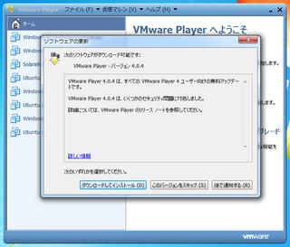 2012-06-15_VMwarePlayer404_w7_01.png