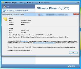 2012-06-15_VMwarePlayer404_w7_02.png