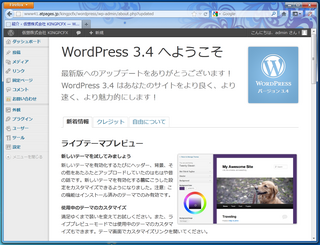 2012-06-19_WordPress_00.png