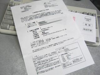 2012-06-22_SBI-FXTRADE_03.jpg