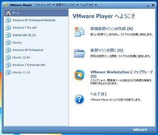 2012-08-24_VMwarePlayer_01.png