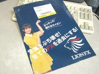 2012-09-15_LIONFX_01.jpg
