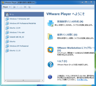 2012-09-25_VMP_WIN8EPX64_01.png