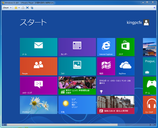 2012-09-25_VMP_WIN8EPX64_36.png