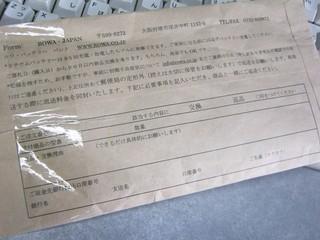 2012-10-19_rowa_cr1220_02.JPG