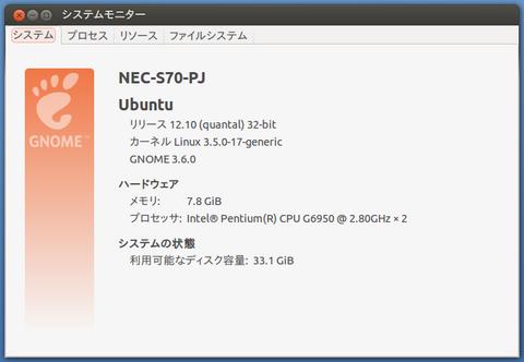 2012-10-23_Ubuntu1210_UP_00.png