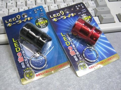 2012-12-26_LED9_KEY_LIGHT_01.JPG