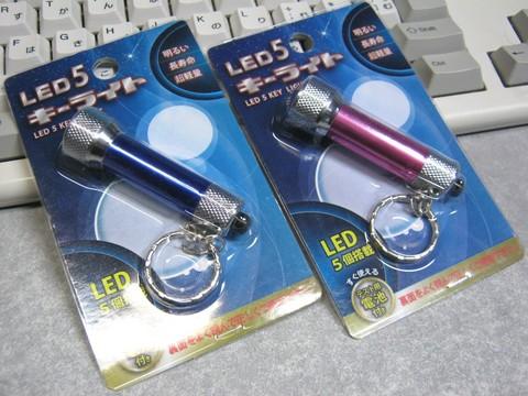 2012-12-27_LED5-KEY-LIGHT_01.JPG