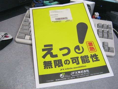 2013-01-22_JFX_DM_01.JPG