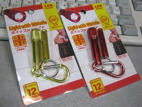 2013-01-23_Light-with-Whistle_01JPG.jpg