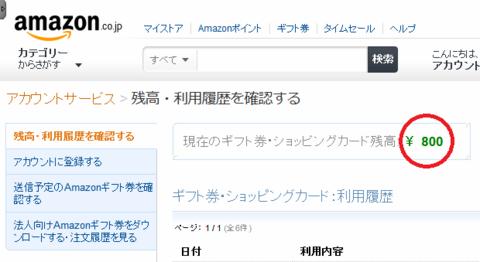 2013-02-07_Amazon_01.png