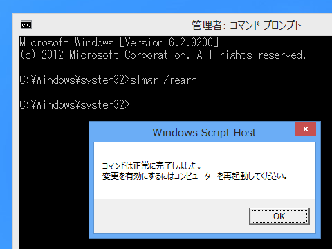 2013-06-25_W8EP64-90_reset_00.png