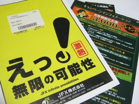 2013-08-01_JFX_01.JPG