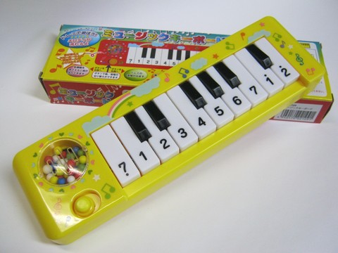 2013-08-15_Music_Keyboard_01.JPG