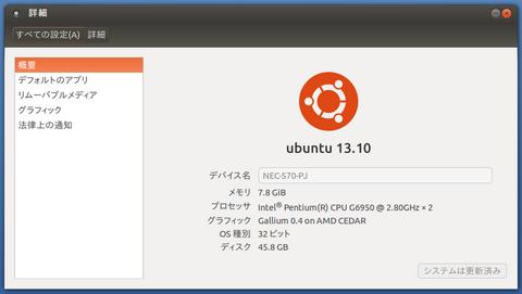 2013-10-18_Ubuntu1310_UP_01.png