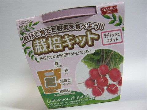 2013-10-24_Cultivation-kit_01.JPG