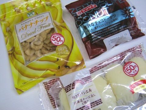 2013-11-11_discount-food_01.JPG