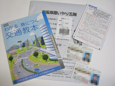 2013-11-20_license_01.JPG