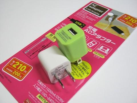 2013-11-24_USB-Charger_01.JPG