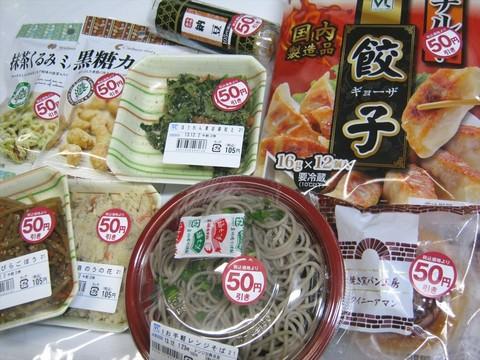 2013-12-01_discount-food_01.JPG