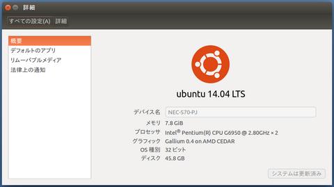 2014-04-18_Ubuntu1404LTS_UP_01.png
