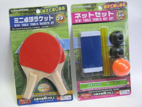 2014-05-05_Table_Tennis_01.jpg