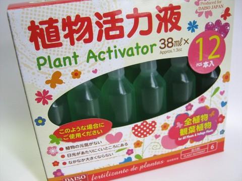 2014-06-08_Plant_Activator_01.JPG